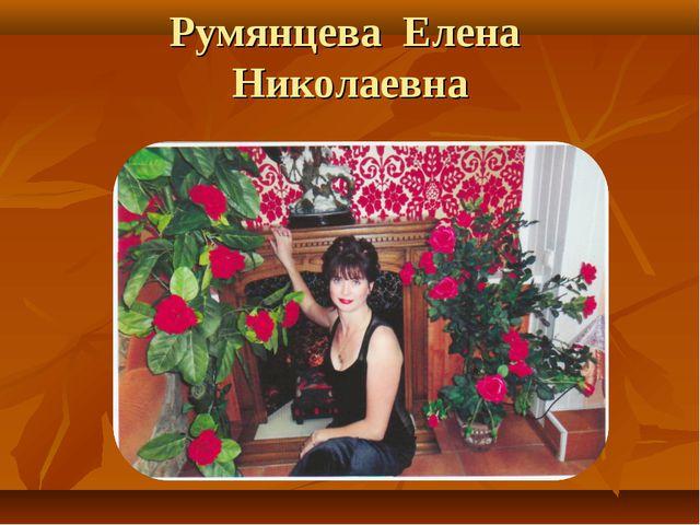 Румянцева Елена Николаевна