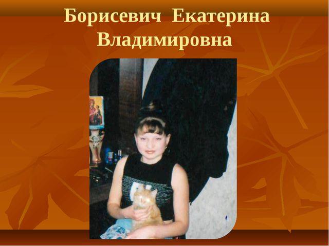 Борисевич Екатерина Владимировна