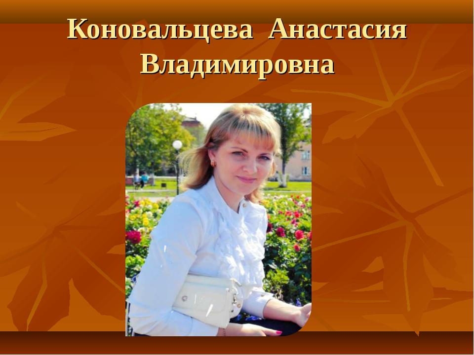 Коновальцева Анастасия Владимировна