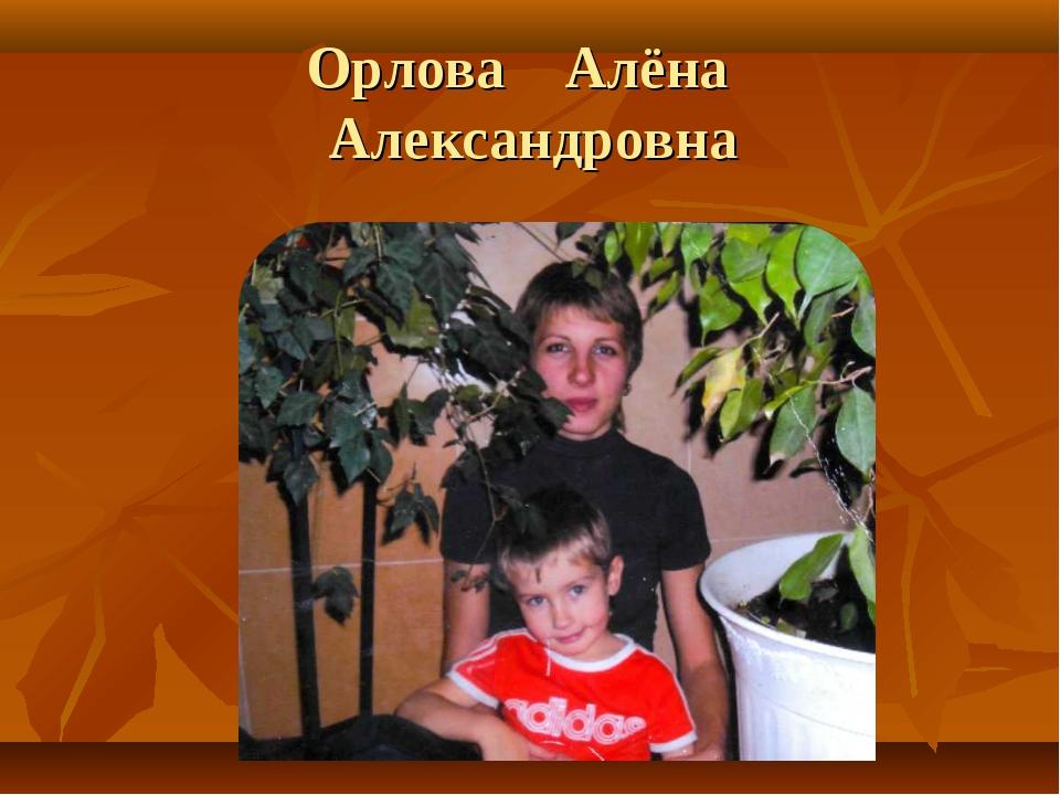 Орлова Алёна Александровна