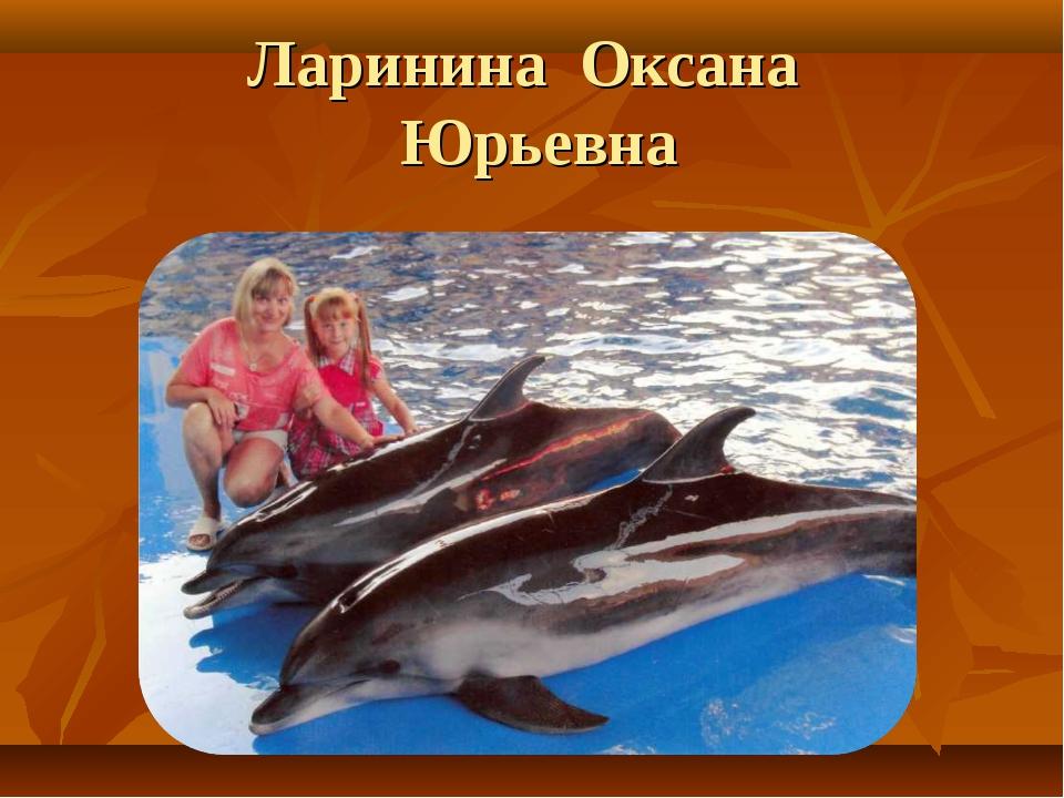 Ларинина Оксана Юрьевна