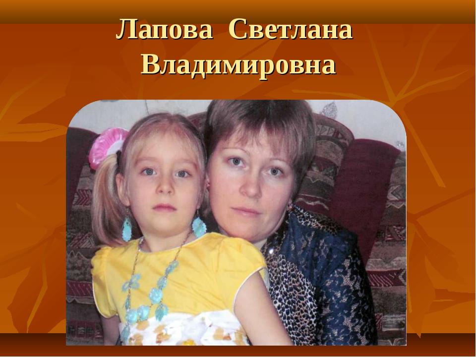 Лапова Светлана Владимировна