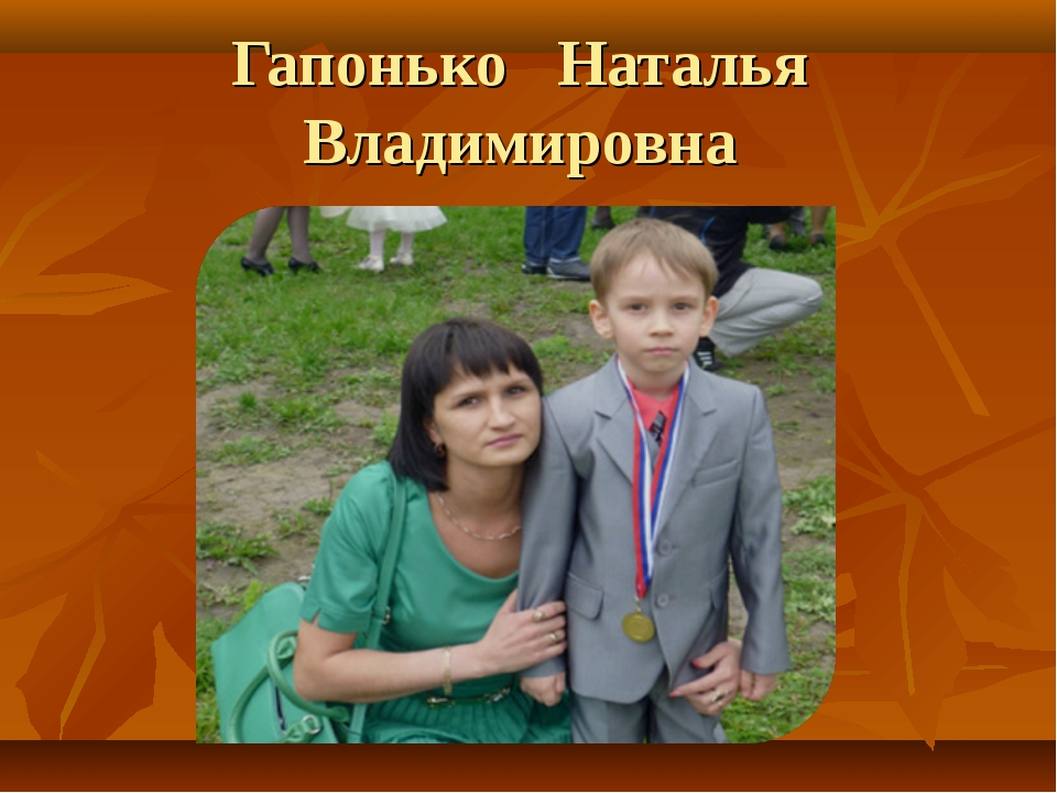 Гапонько Наталья Владимировна