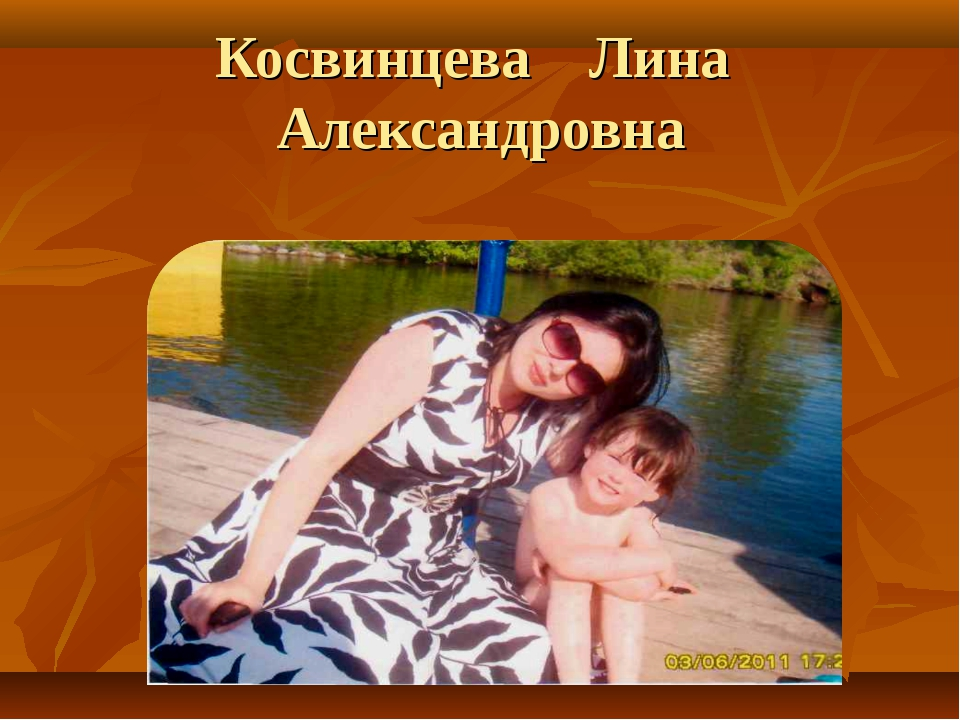 Косвинцева Лина Александровна