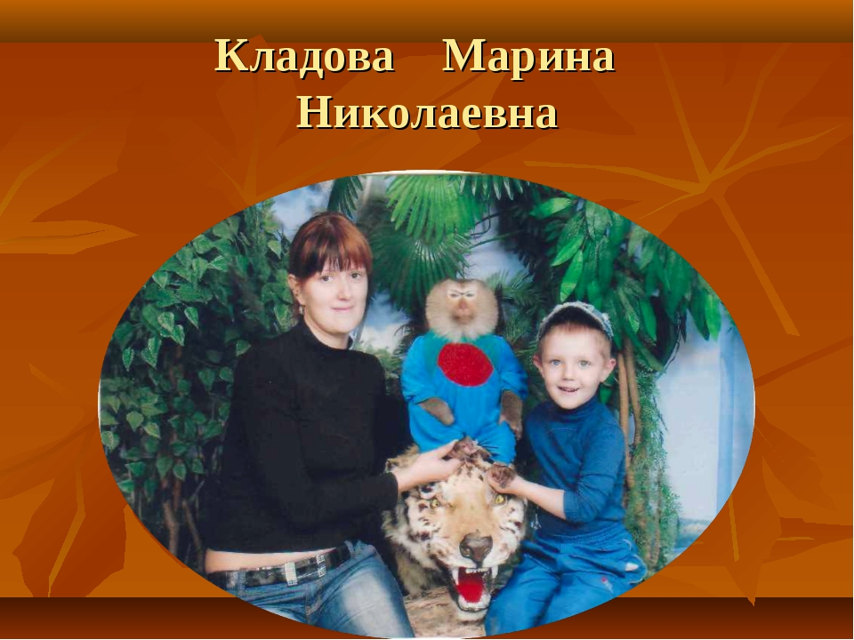 Кладова Марина Николаевна