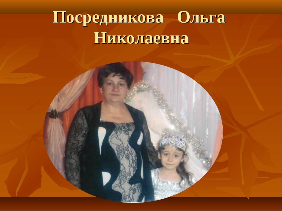 Посредникова Ольга Николаевна
