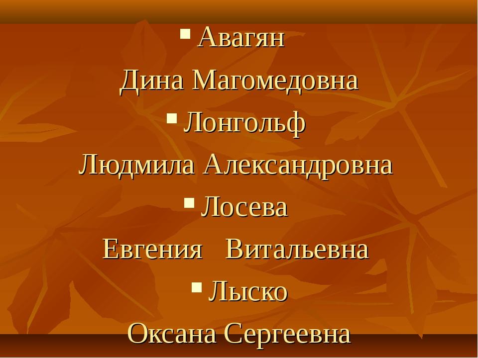 Авагян Дина Магомедовна Лонгольф Людмила Александровна Лосева Евгения Виталье...
