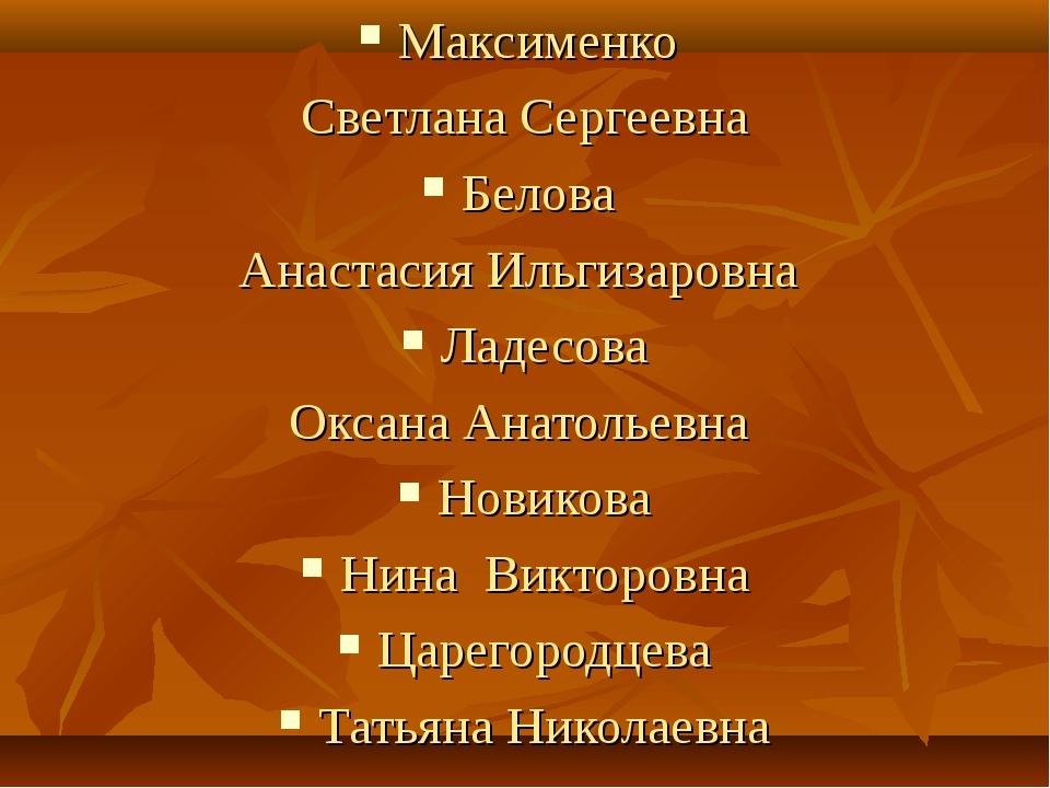 Максименко Светлана Сергеевна Белова Анастасия Ильгизаровна Ладесова Оксана А...
