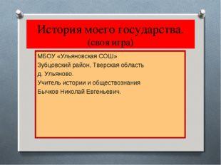 История моего государства. (своя игра) МБОУ «Ульяновская СОШ» Зубцовский райо