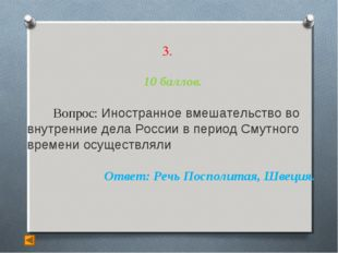 3. 10 баллов. Вопрос: Иностранное вмешательство во внутренние дела России в