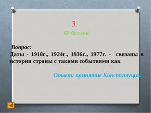 3. 60 баллов. Вопрос: Даты - 1918г., 1924г., 1936г., 1977г. - связаны в истор