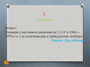 3. 80 баллов. Вопрос: Название участников движения (в СССР в 1960—1970-е гг.)