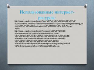 Использованные интернет-ресурсы: http://images.yandex.ru/yandsearch?text=%D1%