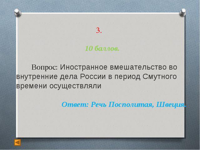 3. 10 баллов. Вопрос: Иностранное вмешательство во внутренние дела России в...