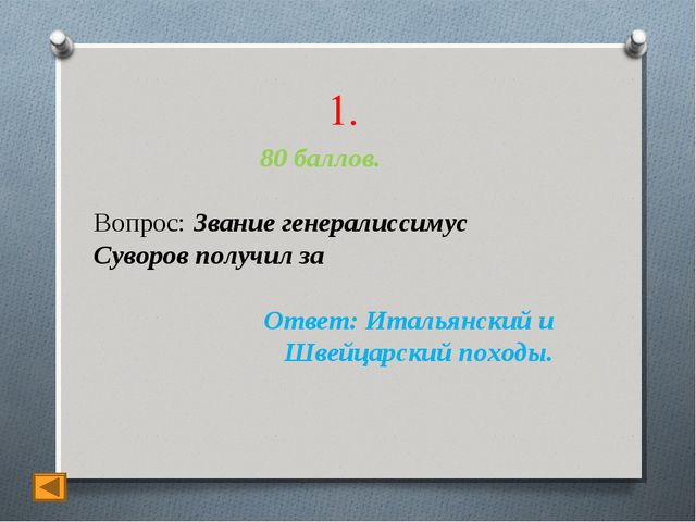 1. 80 баллов. Вопрос: Звание генералиссимус Суворов получил за Ответ: Итальян...