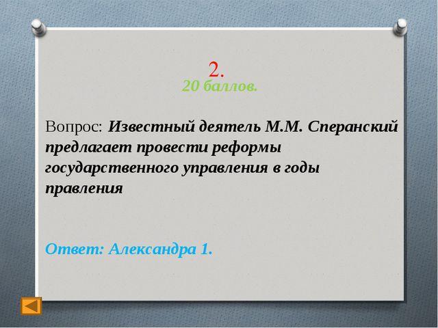 2. 20 баллов. Вопрос: Известный деятель М.М. Сперанский предлагает провести р...