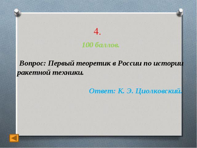4. 100 баллов. Вопрос: Первый теоретик в России по истории ракетной техники....