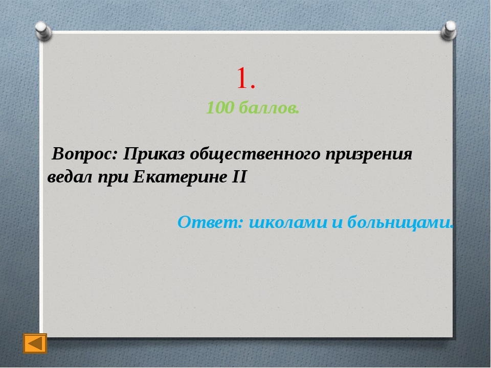 1. 100 баллов. Вопрос: Приказ общественного призрения ведал при Екатерине II...