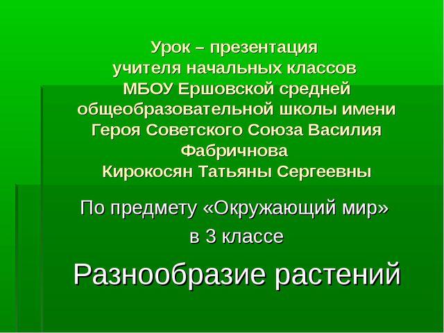 Урок – презентация учителя начальных классов МБОУ Ершовской средней общеобраз...