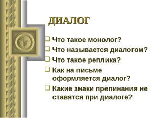 ДИАЛОГ Что такое монолог? Что называется диалогом? Что такое реплика? Как на