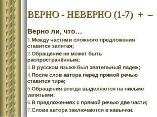 ВЕРНО - НЕВЕРНО (1-7) + – Верно ли, что… Между частями сложного предложения с