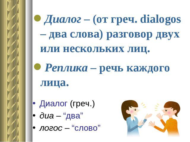 Диалог – (от греч. dialogos – два слова) разговор двух или нескольких лиц. Ре...