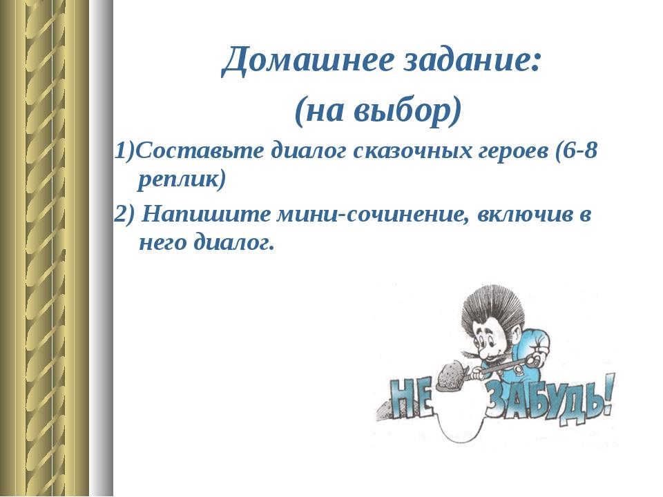 Домашнее задание: (на выбор) 1)Составьте диалог сказочных героев (6-8 реплик...