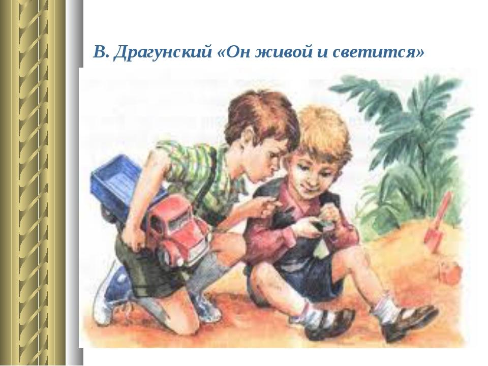 В. Драгунский «Он живой и светится»