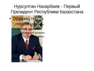Нурсултан Назарбаев - Первый Президент Республики Казахстана
