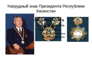 Нагрудный знак Президента Республики Казахстан