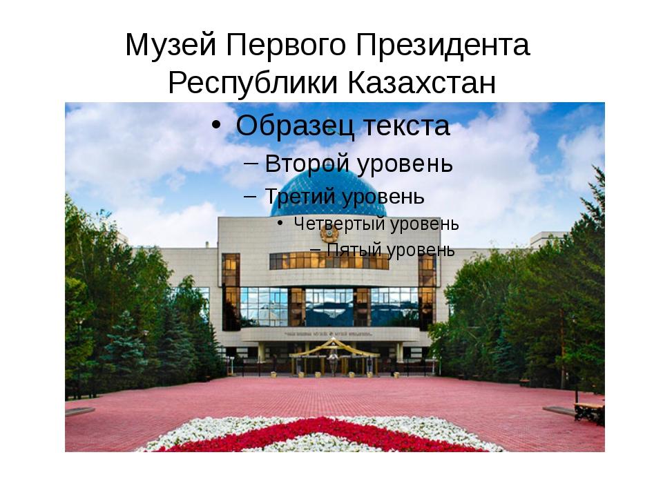 Музей Первого Президента Республики Казахстан