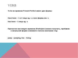 To be во времени Present Perfect имеет две формы: Have been – 1 и 2 лицо ед.