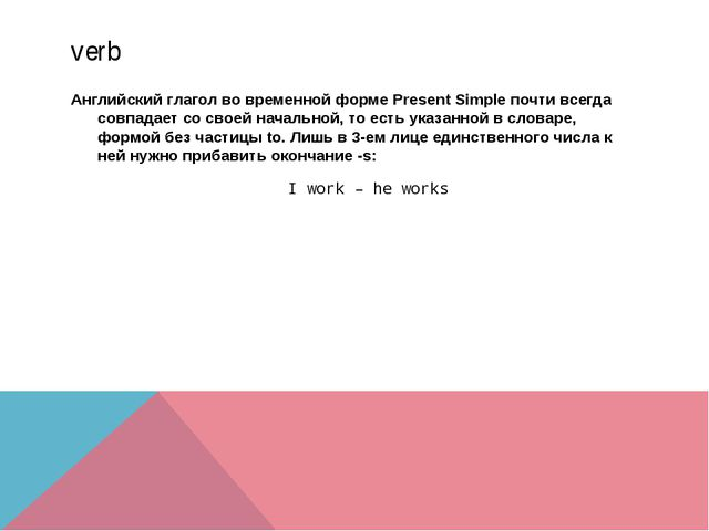 verb Английский глагол во временной форме Present Simple почти всегда совпада...