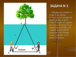 Найдите рассотяние от точки А до дерева, которое растет на другом берегу речк