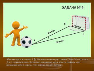 Мяч находиться в точке А футбольного поля на расстоянии 23 м и 24 м от точек