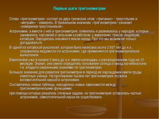Первые шаги тригонометрии Слово «тригонометрии» состоит из двух греческих сло