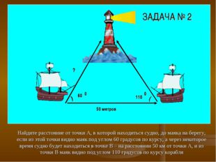 Найдите расстояние от точки А, в которой находиться судно, до маяка на берегу