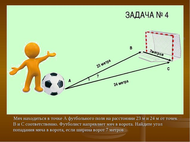 Мяч находиться в точке А футбольного поля на расстоянии 23 м и 24 м от точек...