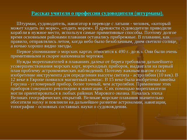 Рассказ учителя о профессии судоводителя (штурмана). Штурман, судоводитель,...