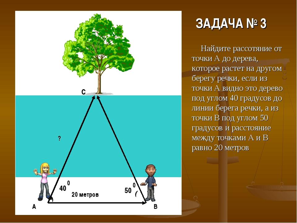 Найдите рассотяние от точки А до дерева, которое растет на другом берегу речк...