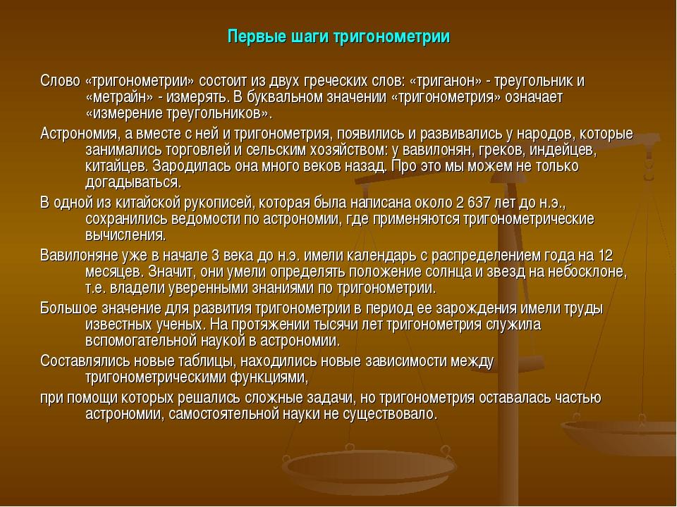 Первые шаги тригонометрии Слово «тригонометрии» состоит из двух греческих сло...