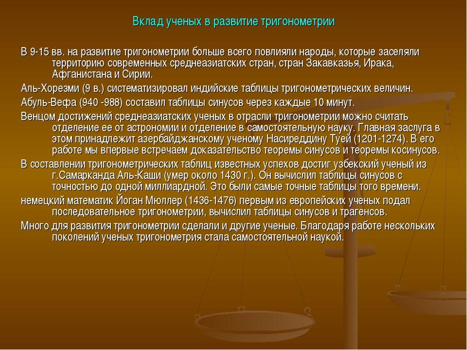 Вклад ученых в развитие тригонометрии В 9-15 вв. на развитие тригонометрии бо...