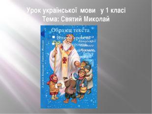 Урок української мови у 1 класі Тема: Святий Миколай