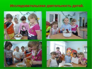 Исследовательская деятельность детей.