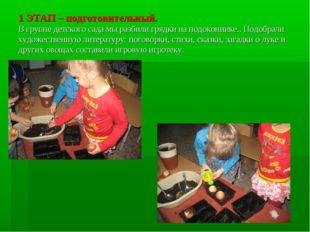 1 ЭТАП – подготовительный. В группе детского сада мы разбили грядки на подоко