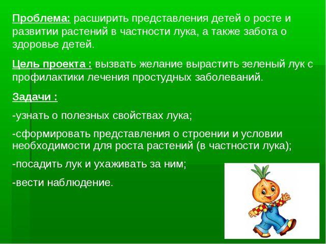 Проблема: расширить представления детей о росте и развитии растений в частнос...