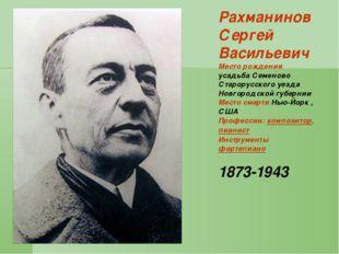 Рахманинов Сергей Васильевич Месторождения усадьба Семеново Старорусского у