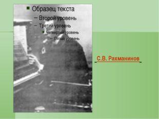 С.В. Рахманинов. Фотография 1900-х годов