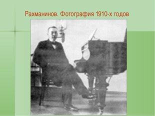 """С. В, Рахманинов. Фотография с дарственной надписью Т. Е. Сатиной: """"Тамаре ("""