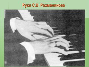 С.В. Рахманинов в Ивановке за корректурой Третьего концерта. Фотография 1910